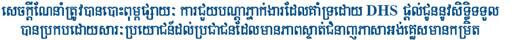 LEP Guidance Announcement in Khmer